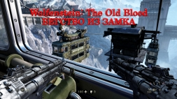 Wolfenstein: The Old Blood, Бегство из замка