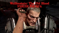 Wolfenstein: The Old Blood Убили Йегера