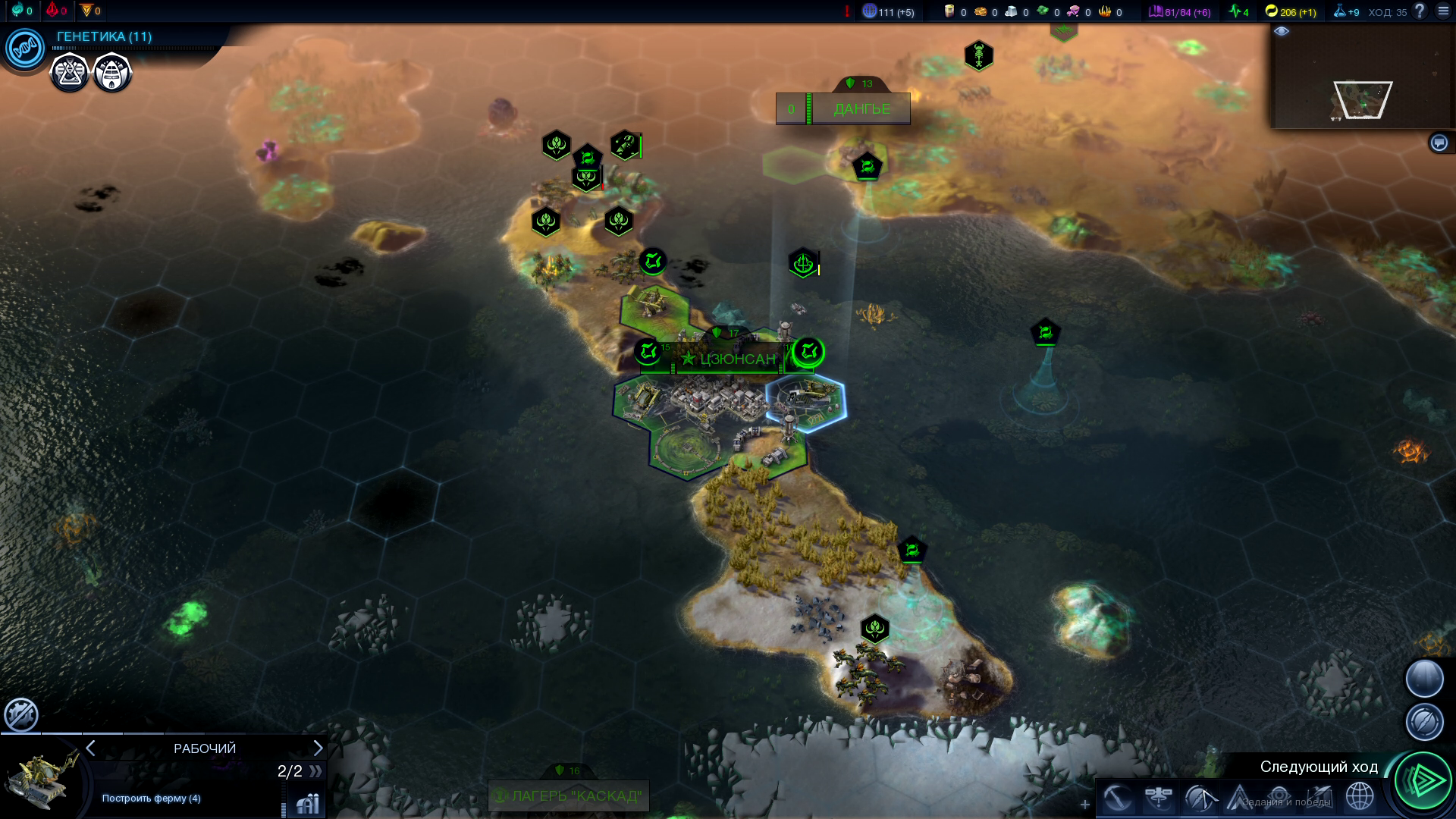 Sid Meiers Civilization: Beyond Earth - Rising Tide #2 Прохождение на русском - Геймплей в сети
