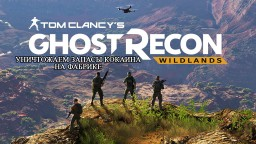 Tom Clancy's Ghost Recon Wildlands - ОКОРО, Уничтожаем запасы кокаина на фабрике